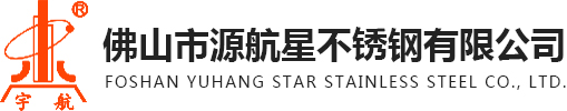 Foshan Yuanhangxing Stainless Steel Co., Ltd.
